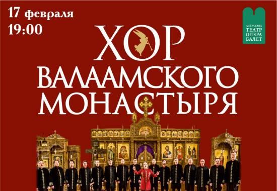 "Хор Валаамского монастыря. Программа ""Есенин"""