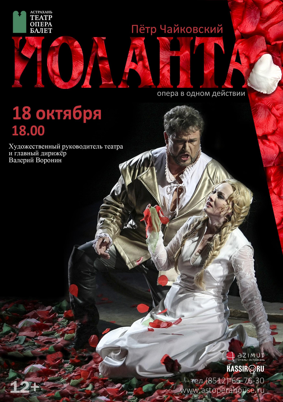 """Опера """"Иоланта"""""""