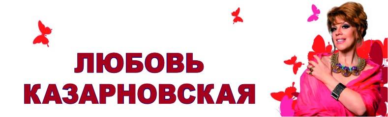Казарновская