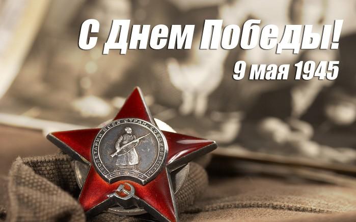 Астраханский театр Оперы и Балета поздравляет всех с праздником Великой Победы!