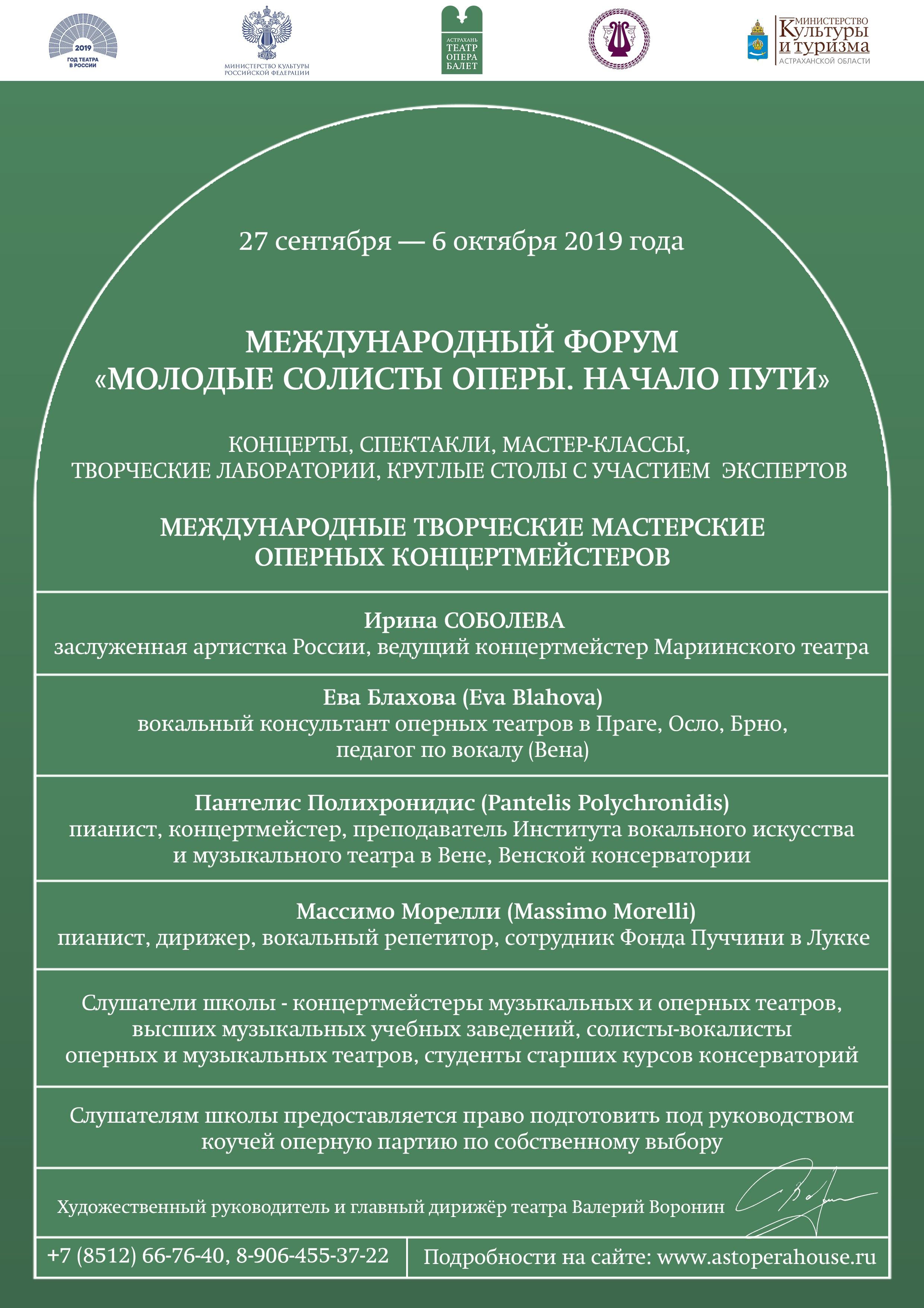 Международный форум «Молодые солисты оперы. Начало пути»