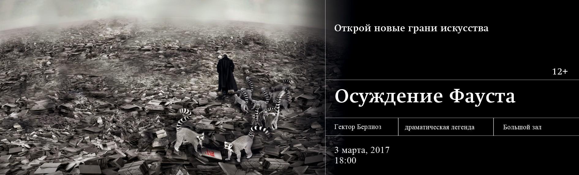 """Опера """"Осуждение Фауста"""""""