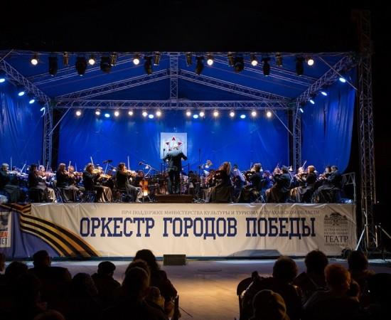 kontsert-svodnogo-simfonicheskogo-orkestra-k-70-letiyu-velikoy-pobedy-dirizher-valeriy-voronin