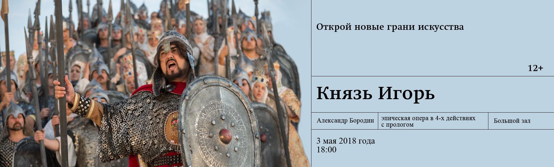 """Опера """"Князь Игорь"""""""