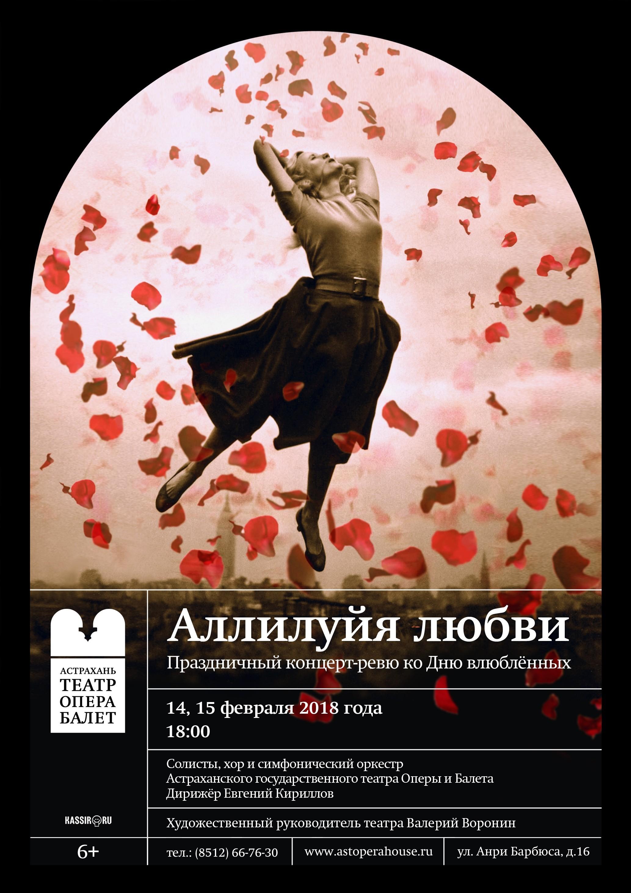 Спешите подарить билет на праздничный концерт-ревю «Аллилуйя любви»