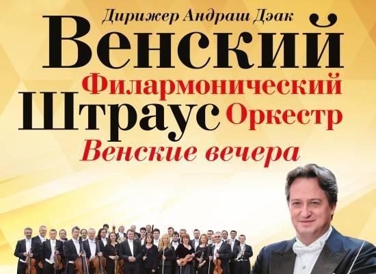 В Астрахани впервые выступит Венский Филармонический Штраус - оркестр
