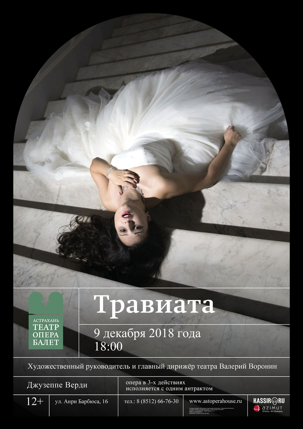 """Опера """"Травиата"""""""