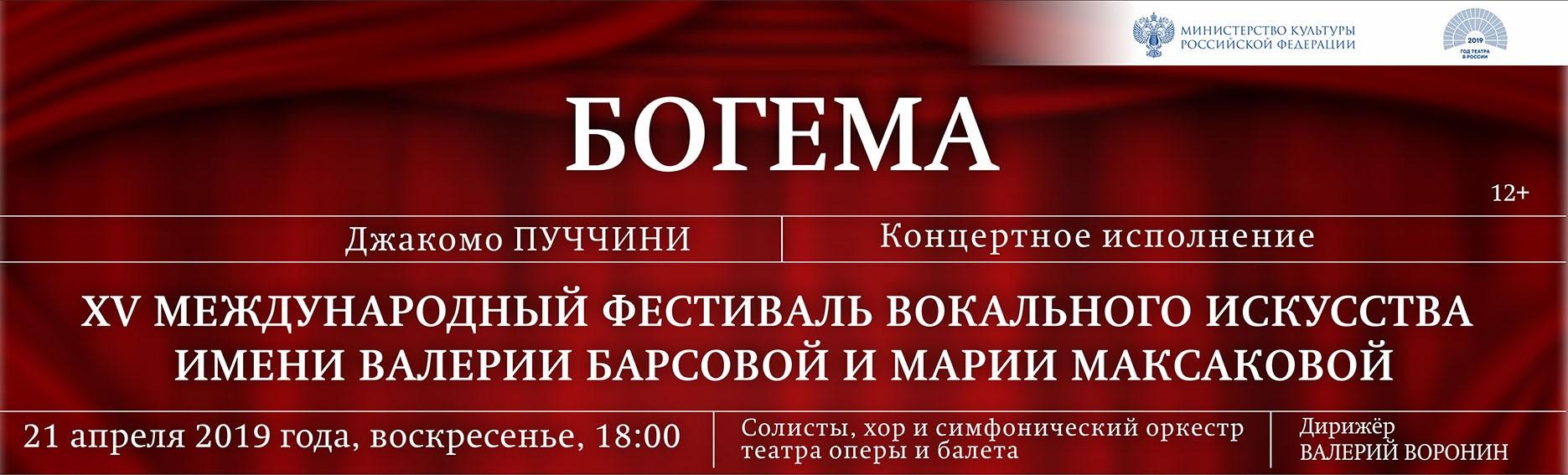 """Концертное исполнение оперы """"Богема"""""""