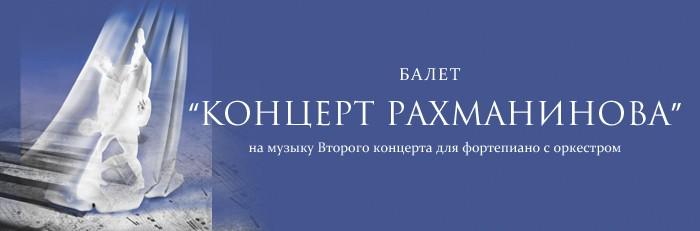Концерт Рахманинова