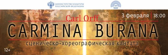 """Вечер балетов """"Carmina Burana. Пиаф. Я не жалею ни о чём."""" 2"""