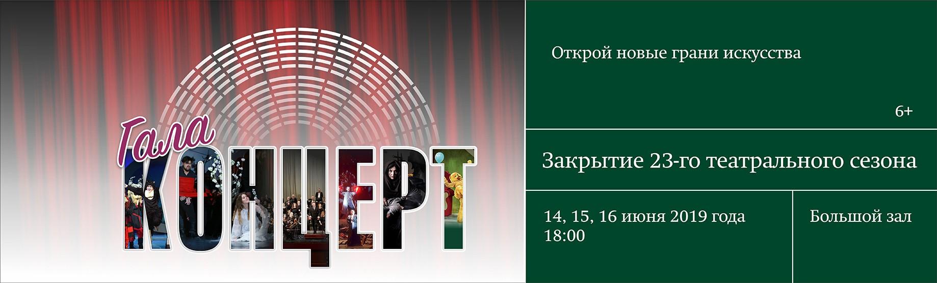 Гала-концерт.Закрытие 23-го театрального сезона.