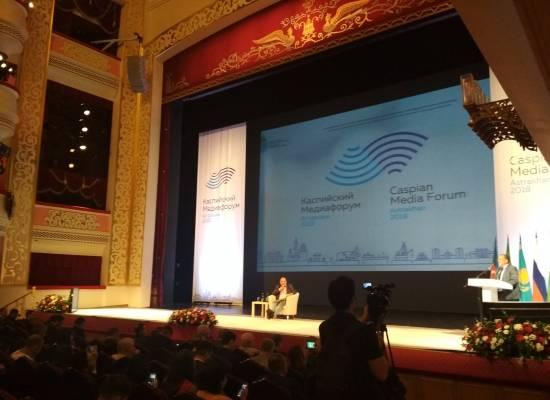 Каспийский медиафорум - 2018
