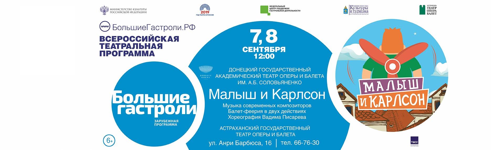 """Балет-феерия """"Малыш и Карлсон"""". Театр """"Донбасс опера""""."""
