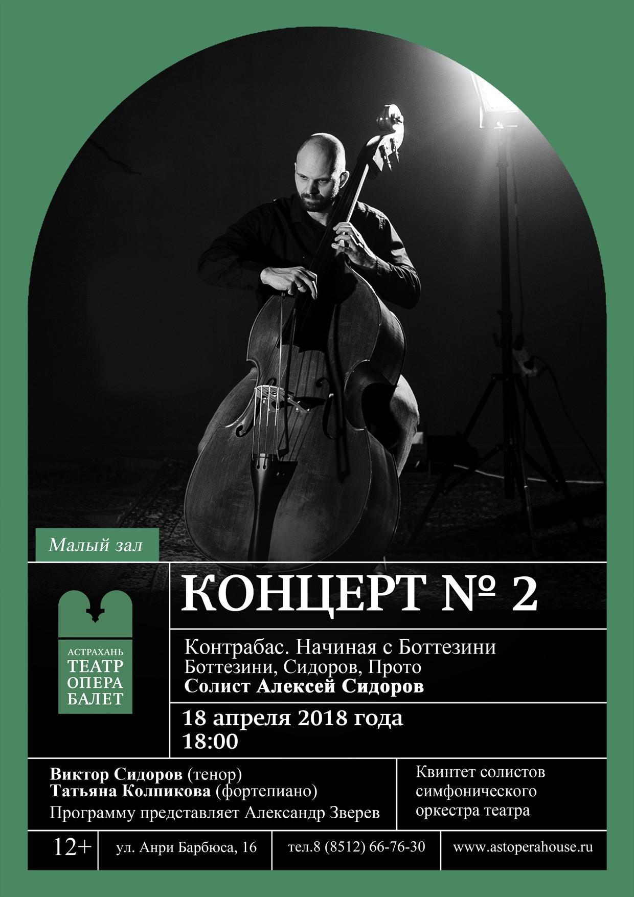 «Концерт № 2»