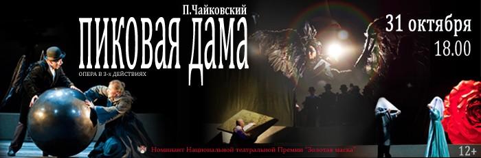 """Опера """"Пиковая дама"""" октябрь"""