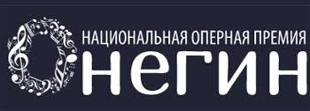 Объявлен шорт-лист Национальной премии «Онегин»