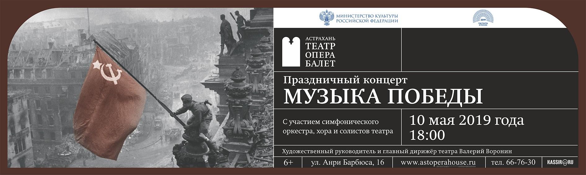 """Праздничный концерт """"Музыка Победы"""""""