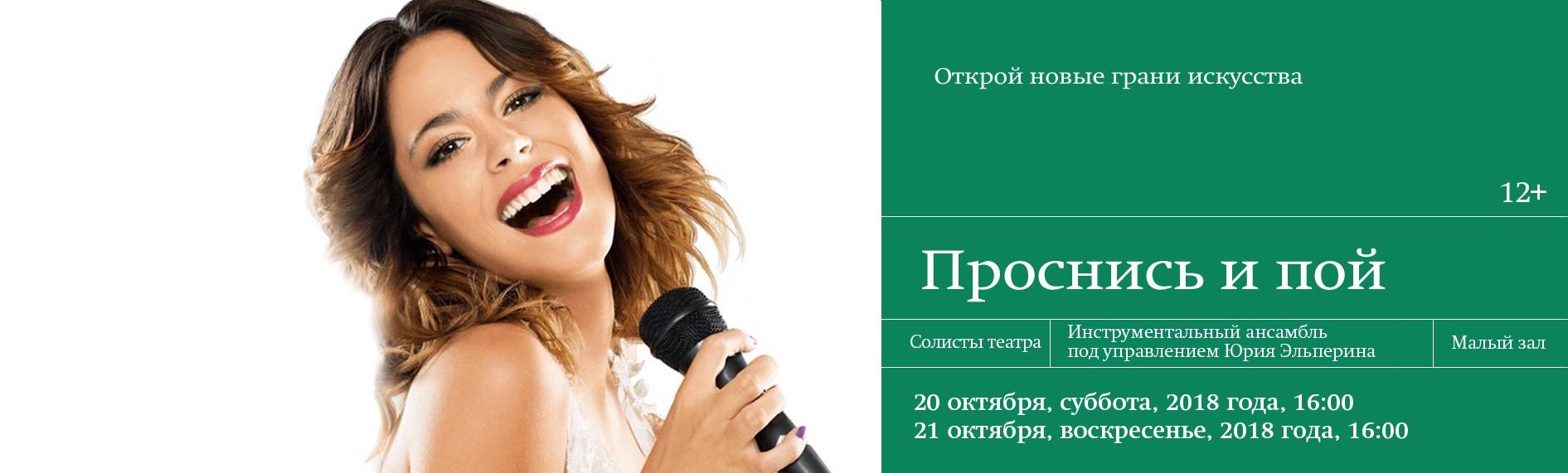 Концерт «Проснись и пой»