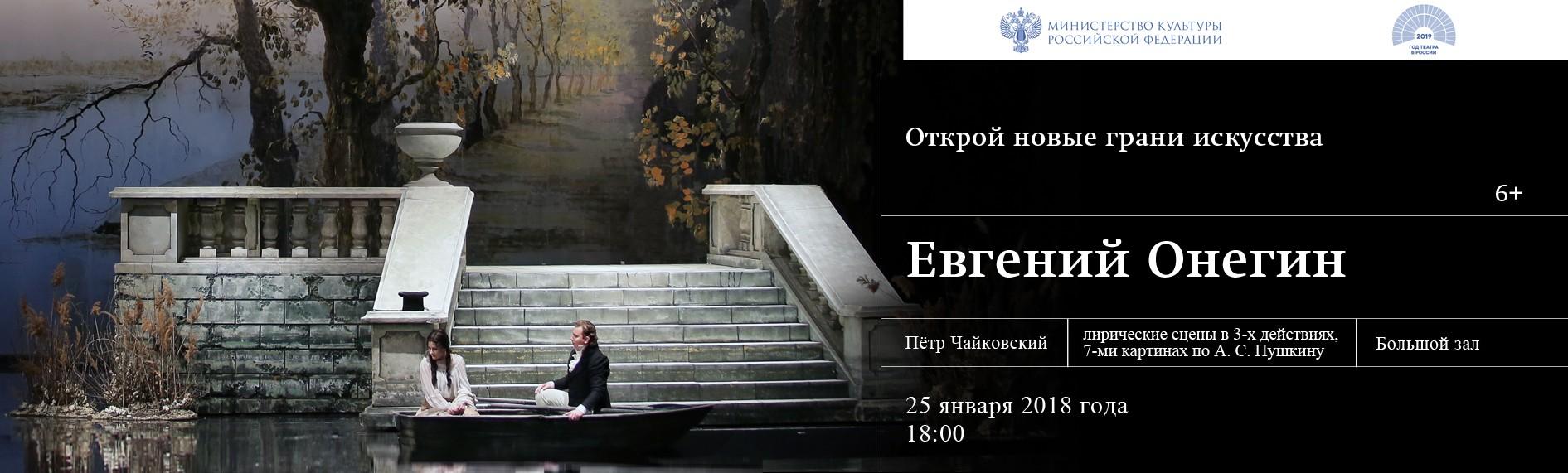 "Опера ""Евгений Онегин"""