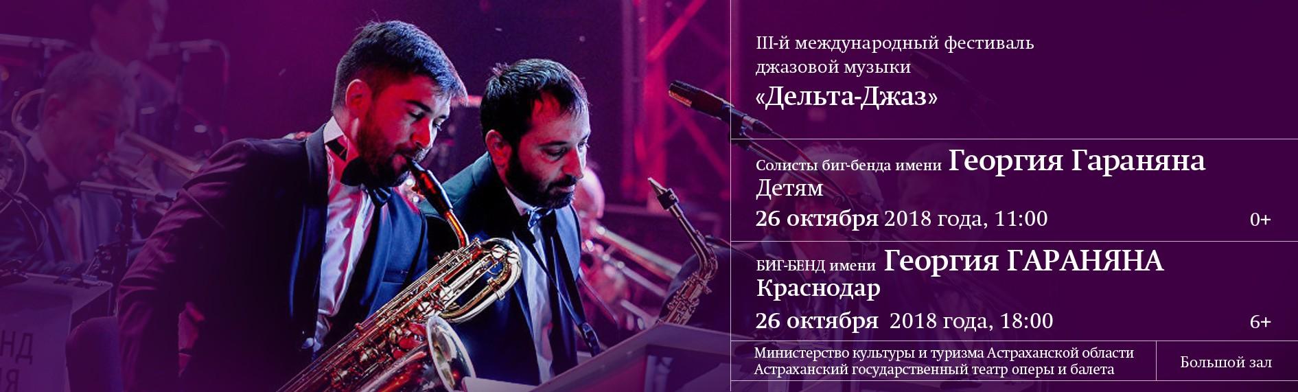 """Международный фестиваль """"Дельта-джаз"""".Эстрадный ансамбль п/y Г.Гараняна"""