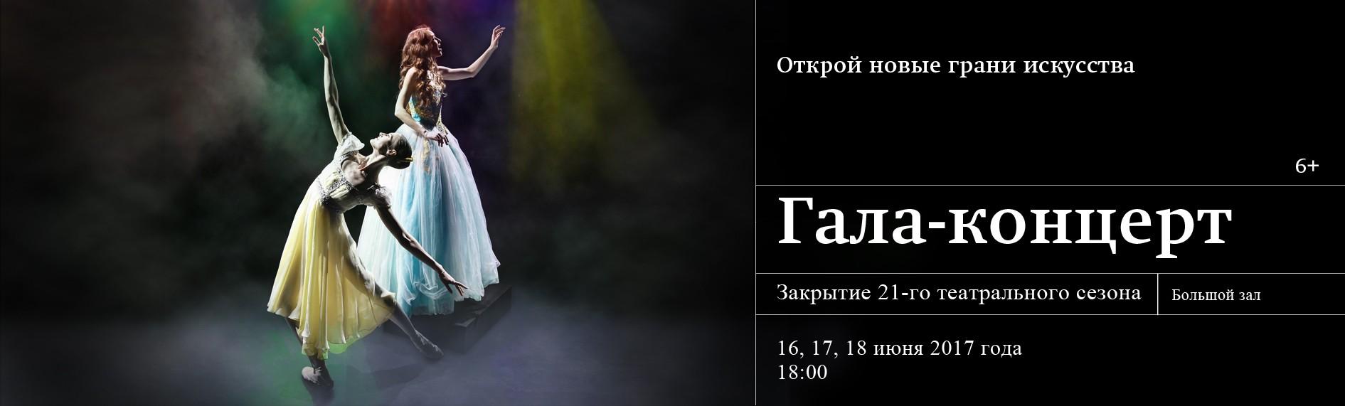 схема мест в театре оперы и балета саратов