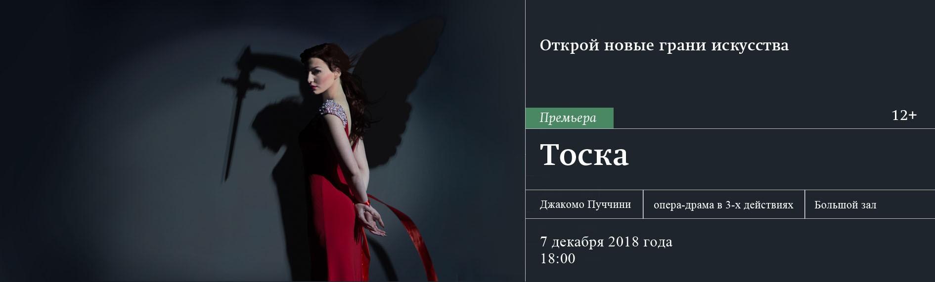 """Опера""""Тоска"""" декабрь"""