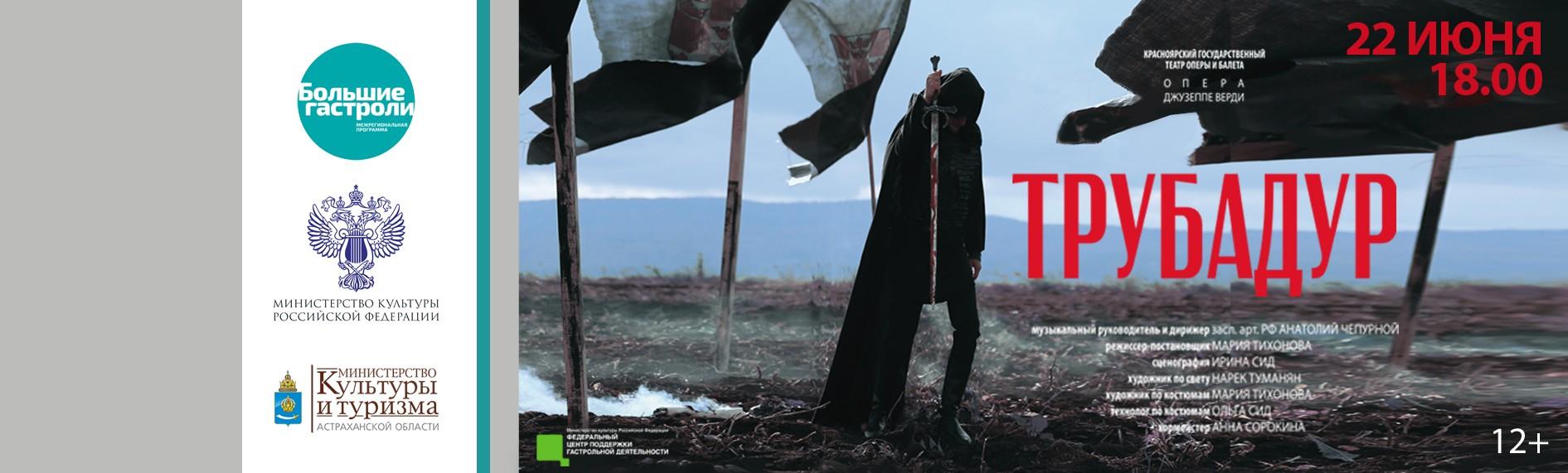 """Гастроли Красноярского театра оперы и балета. Опера """"Трубадур"""""""