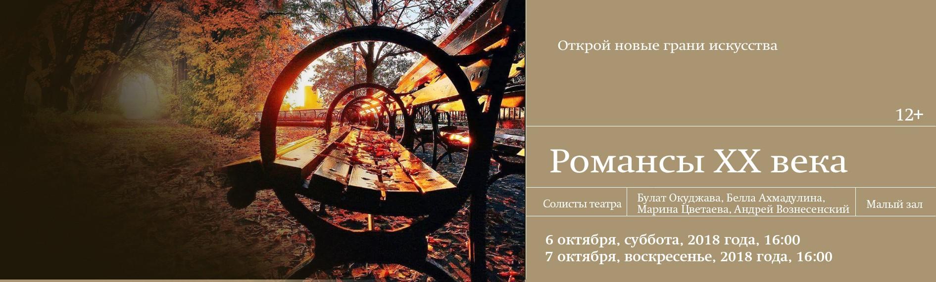 Концерт «Романсы 20 века»
