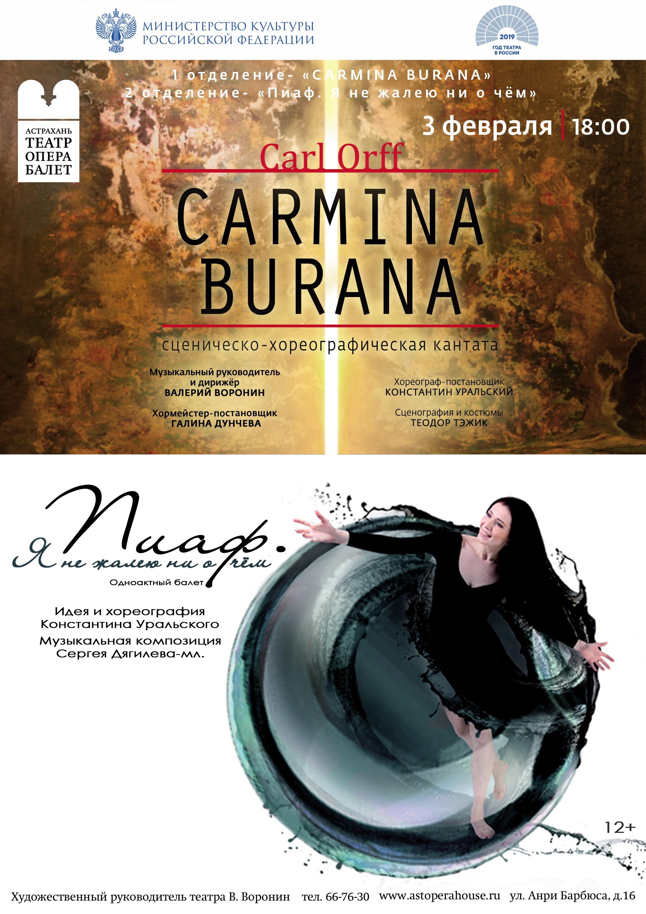 """Вечер балетов """"Carmina Burana. Пиаф. Я не жалею ни о чём."""""""