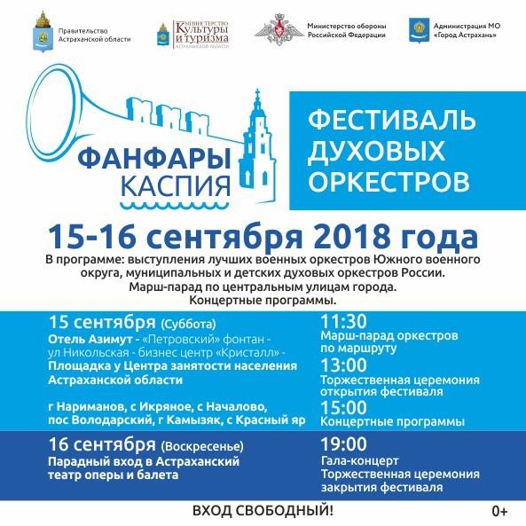 15 сентября стартует первый Фестиваль духовых оркестров «Фанфары Каспия»