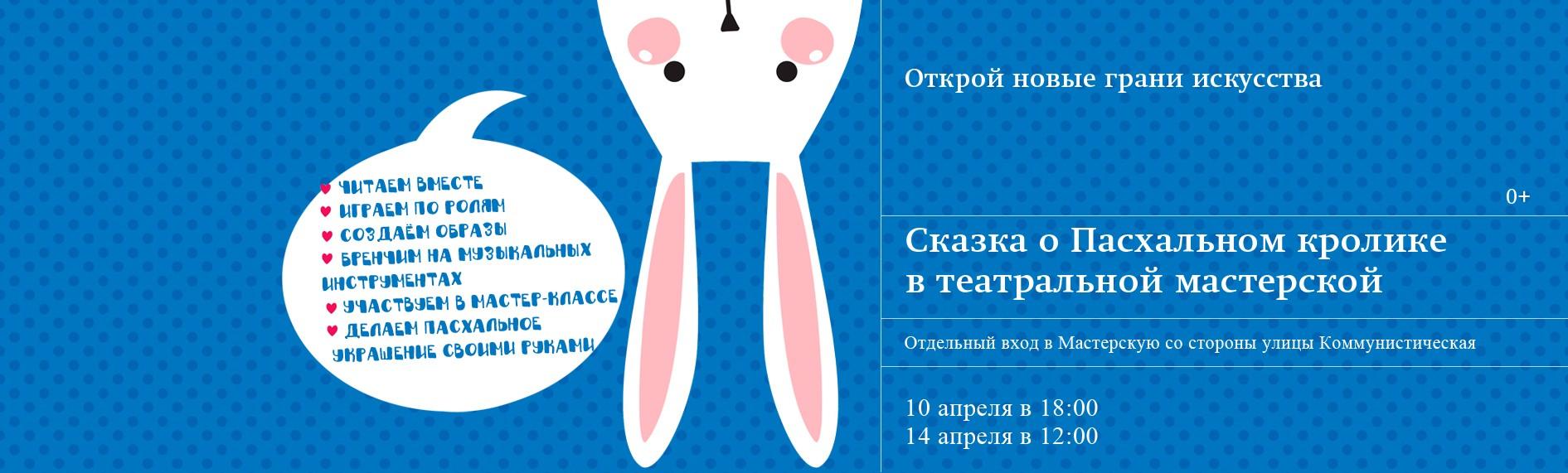 """""""Сказка о пасхальном кролике в Театральной мастерской"""""""