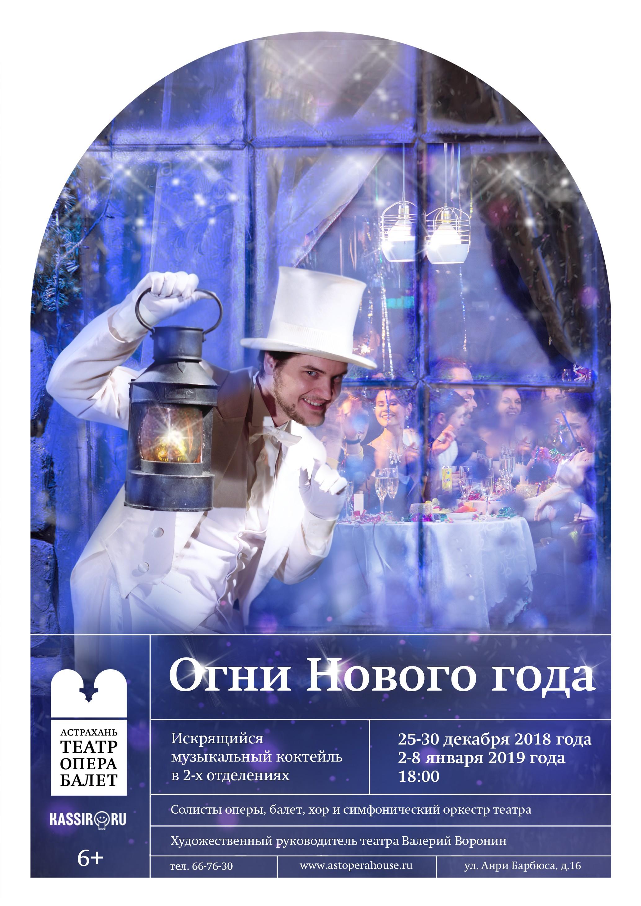 """Праздничный концерт """"Огни Нового года"""""""