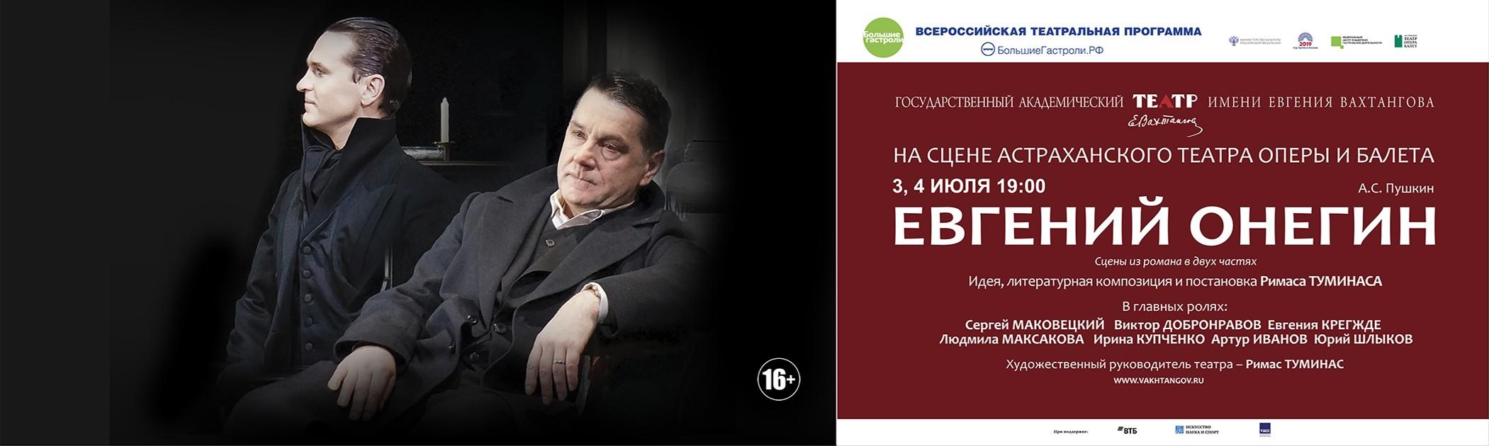 """Спектакль """"Евгений Онегин"""". Театр им.Е.Вахтангова."""