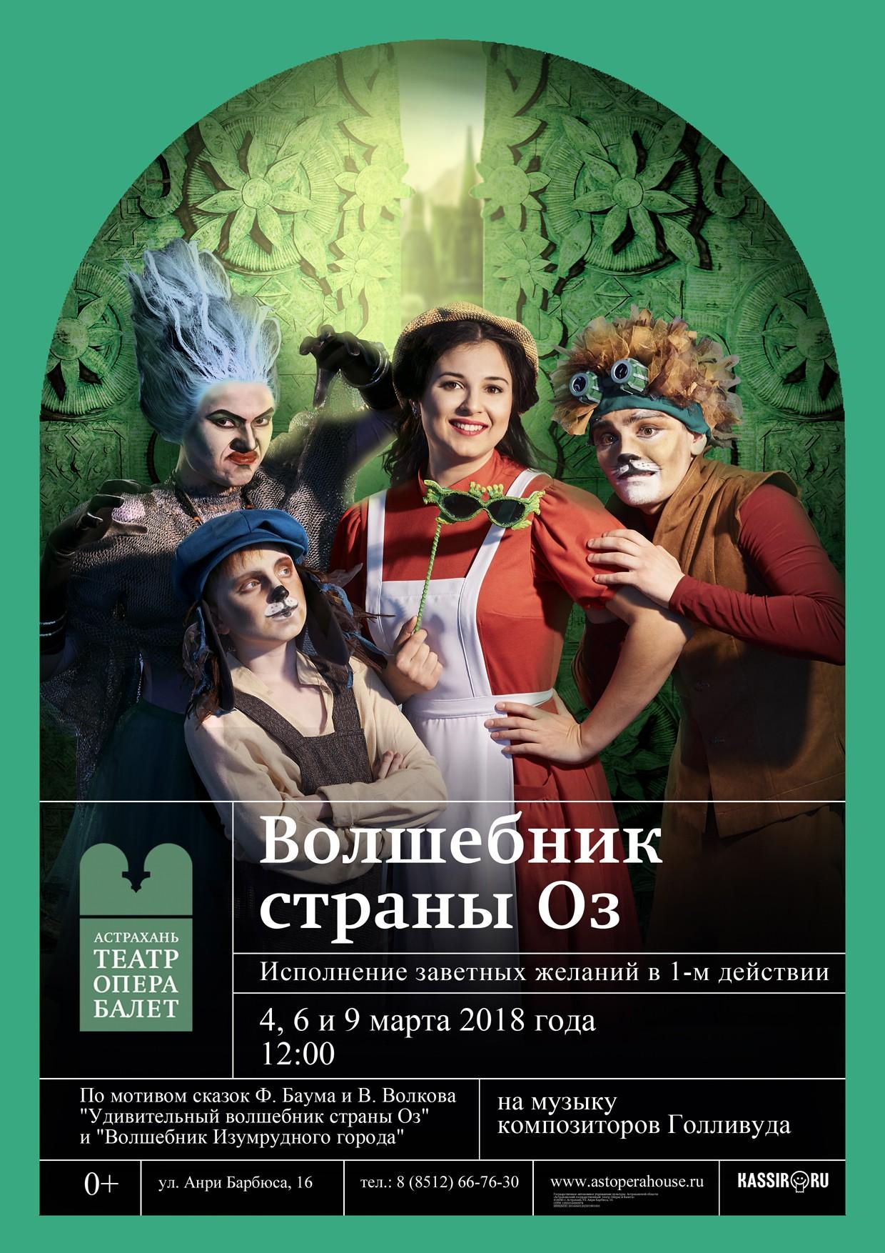 """Музыкальная сказка  """"Волшебник страны Оз"""""""