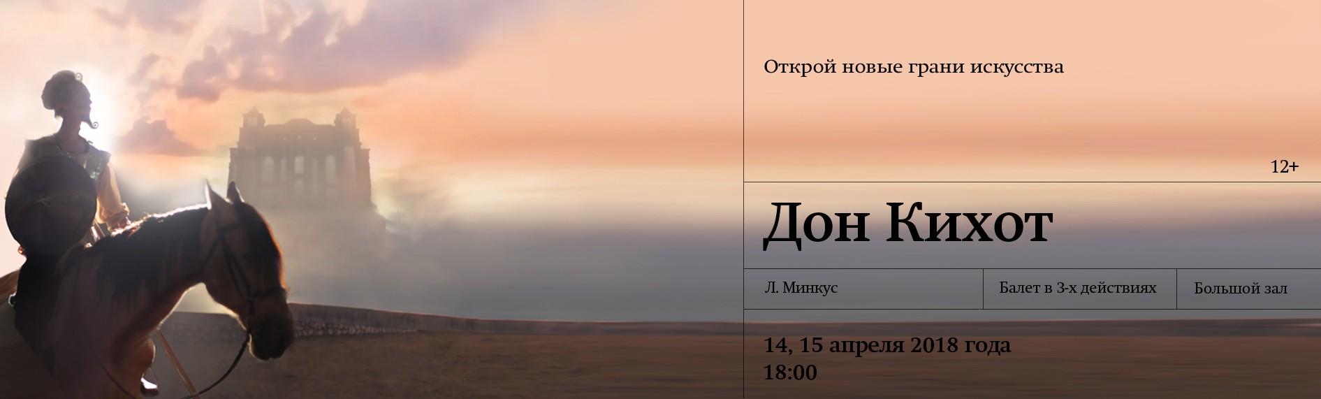 Дон Кихот апрель