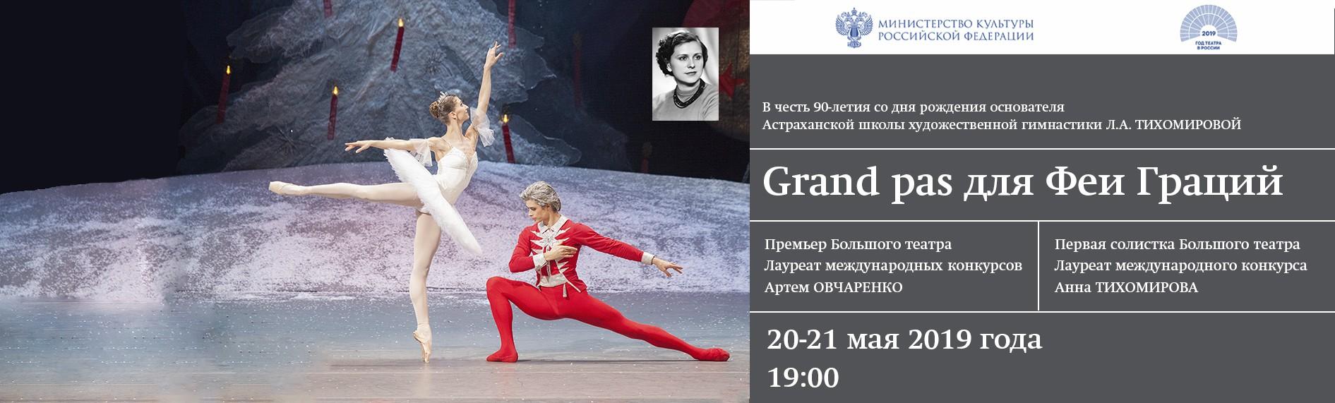 """Grand pas для Феи Граций"". Гала-концерт звёзд Большого театра"