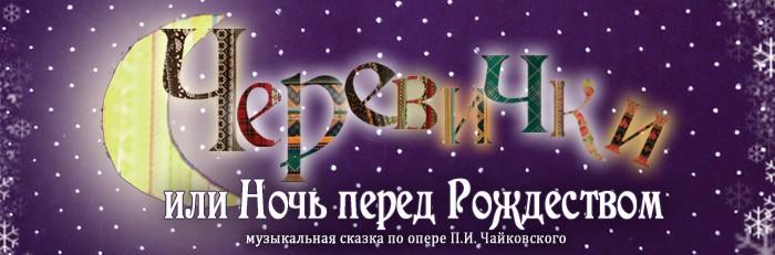 Черевички  или Ночь перед Рождеством