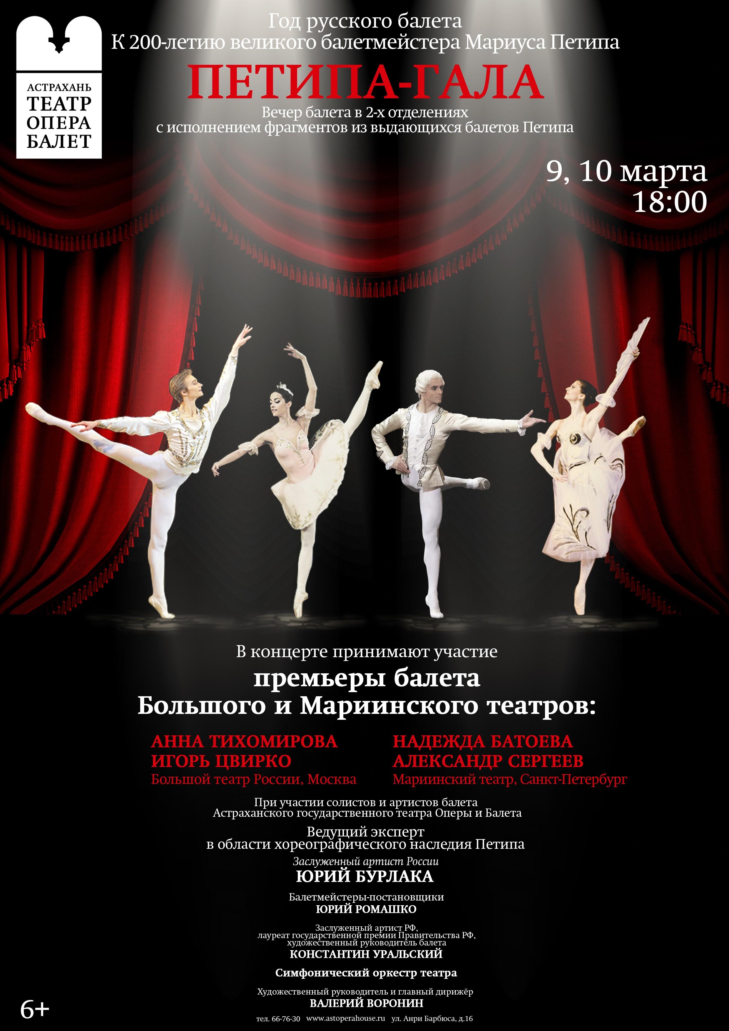 "Концерт ""Петипа - гала"" с участием звезд балета"