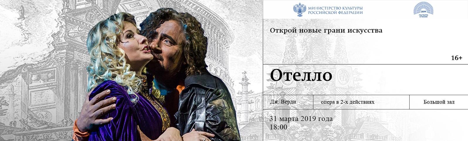 "Опера ""Отелло"""