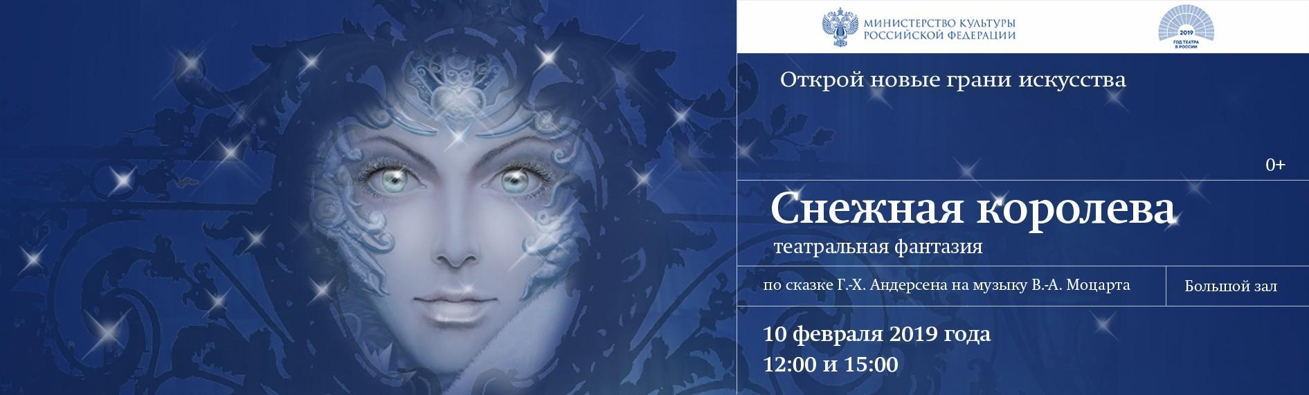 """Спектакль """"Снежная королева"""""""