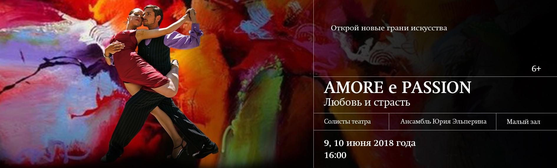 """Концерт """"Amore passion"""""""