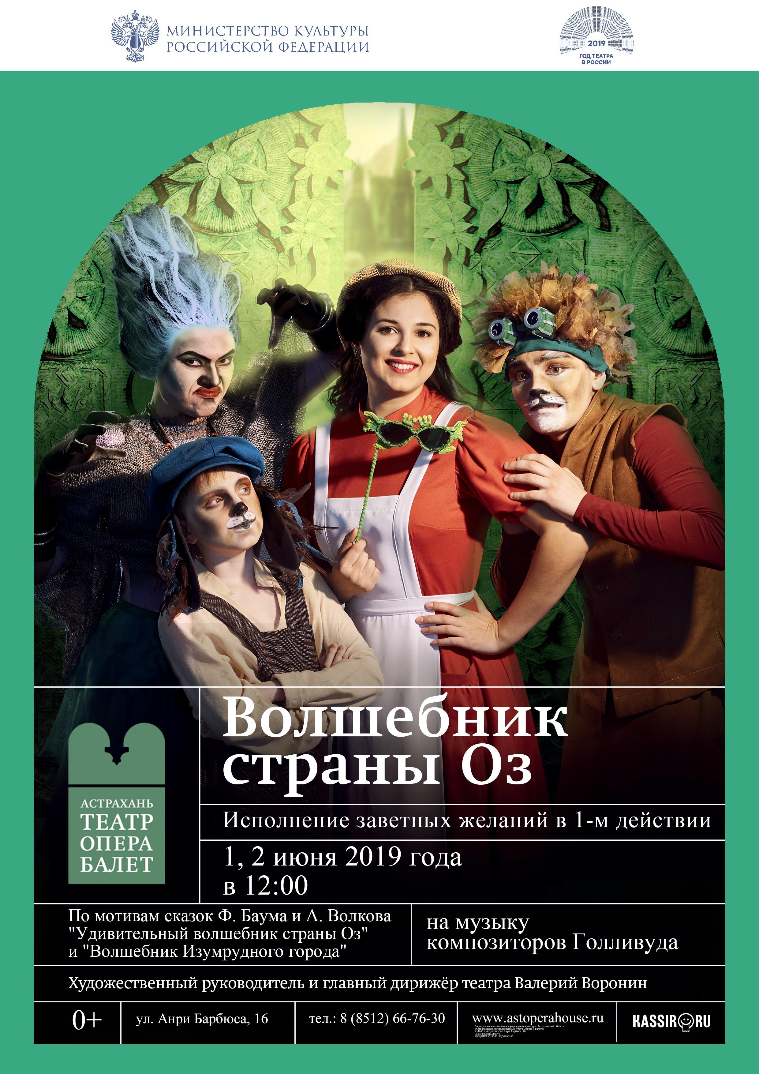 """Детский мюзикл-концерт """"Волшебник страны Оз"""""""
