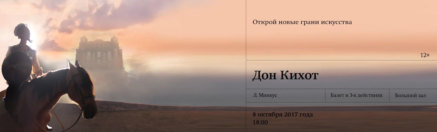 Дон Кихот 10 2017
