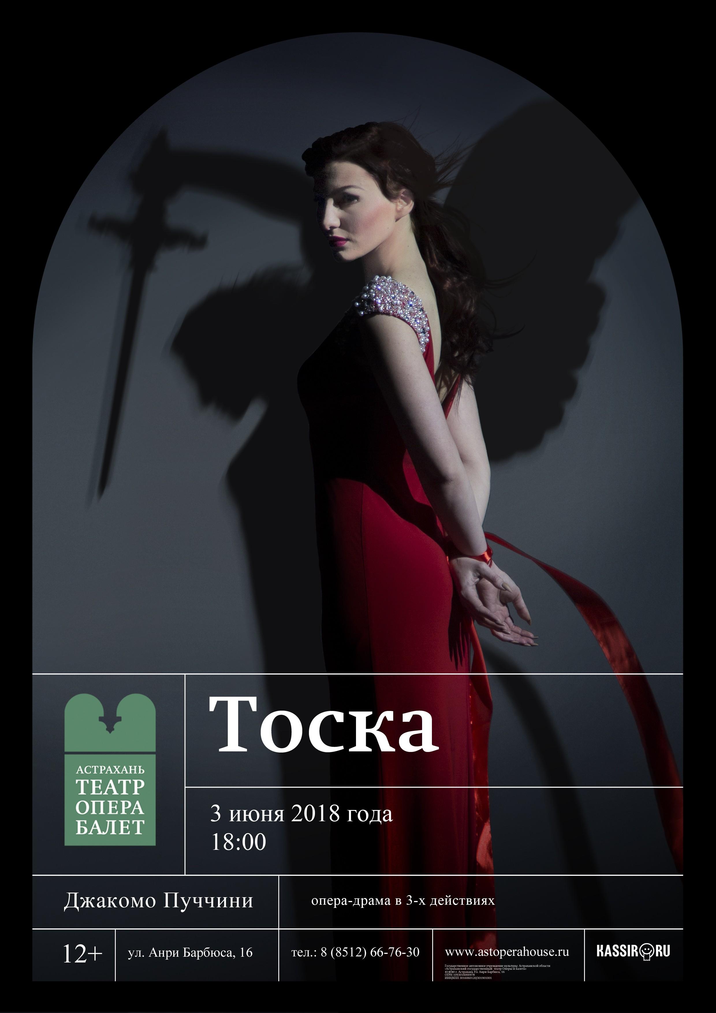 """Опера""""Тоска"""""""