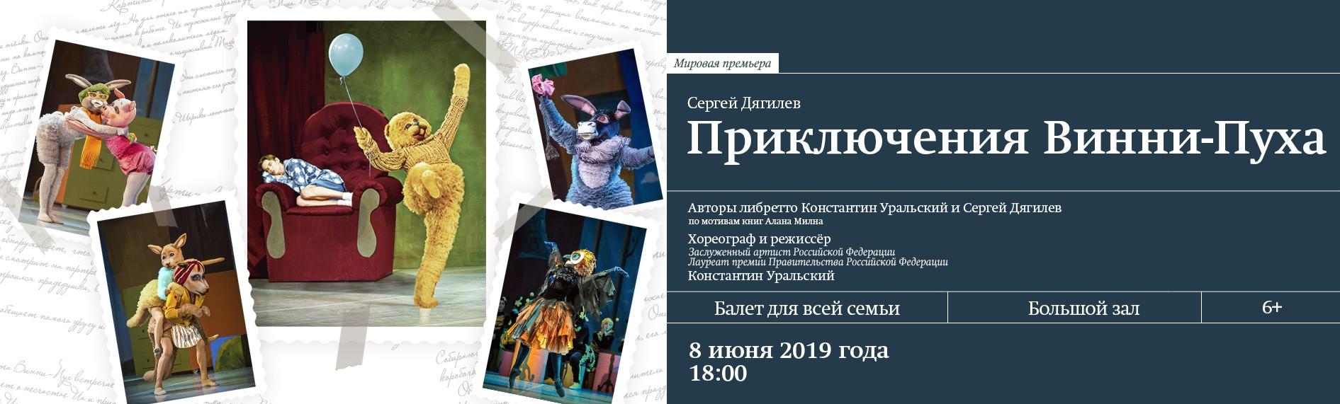 """Премьера балета """"Приключения Винни-Пуха"""""""