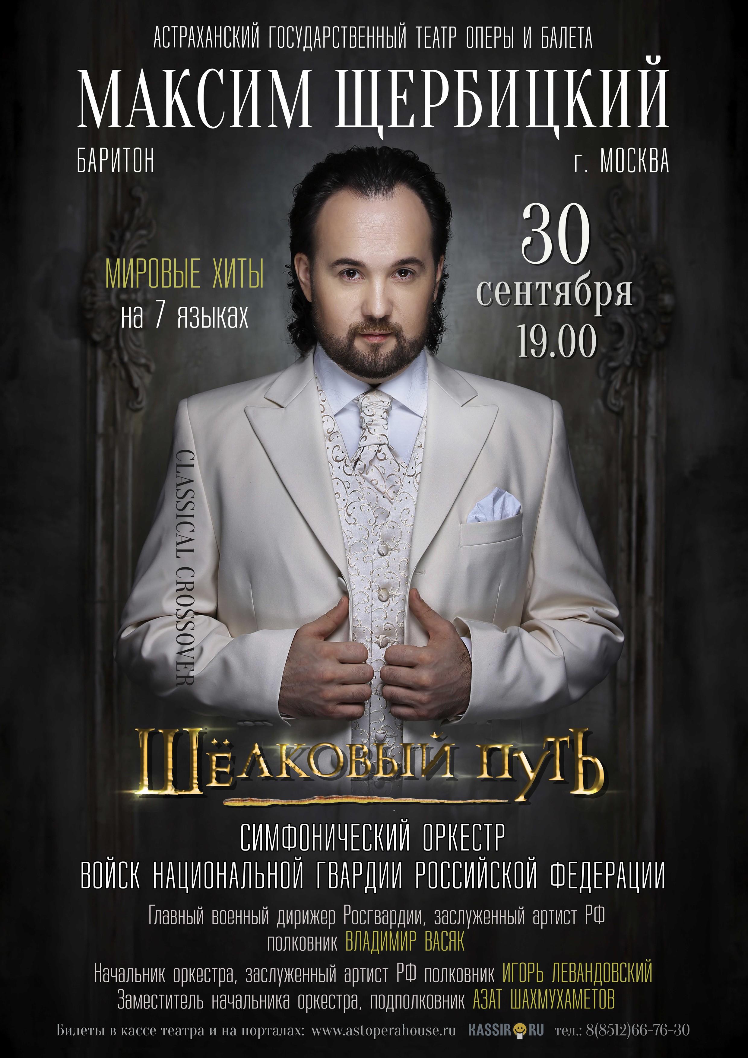 Концерт Максима Щербицкого с Оркестром Росгвардии