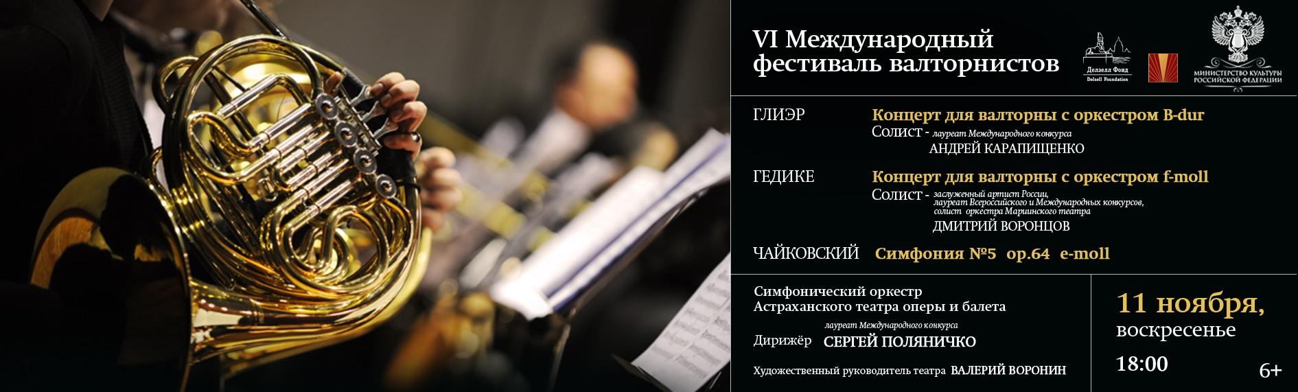 VI Международный фестиваль валторнистов