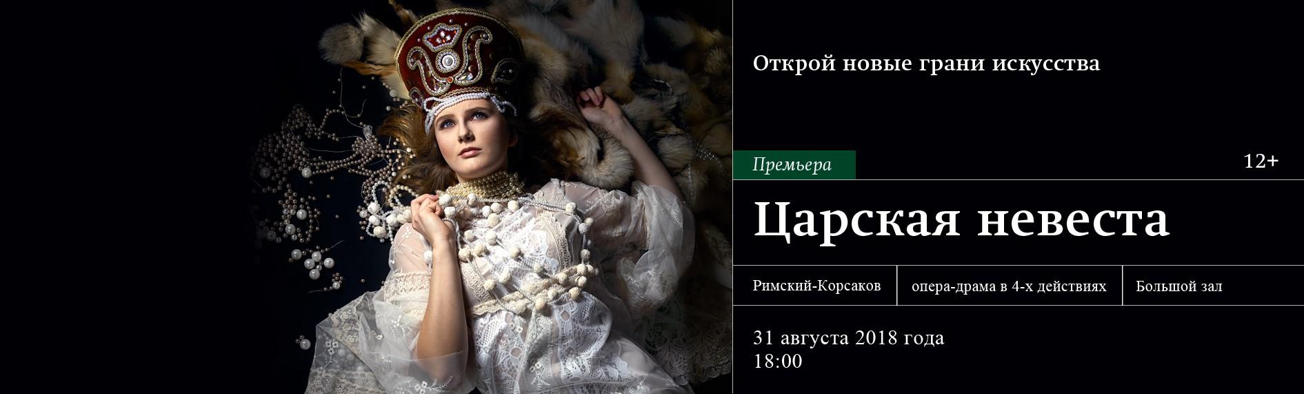 "Премьера оперы ""Царская невеста"" август"