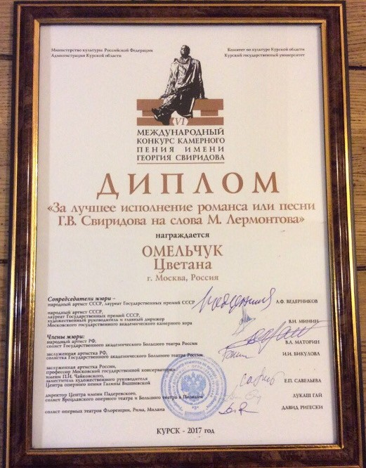 Объявлены победители конкурса им. Свиридова