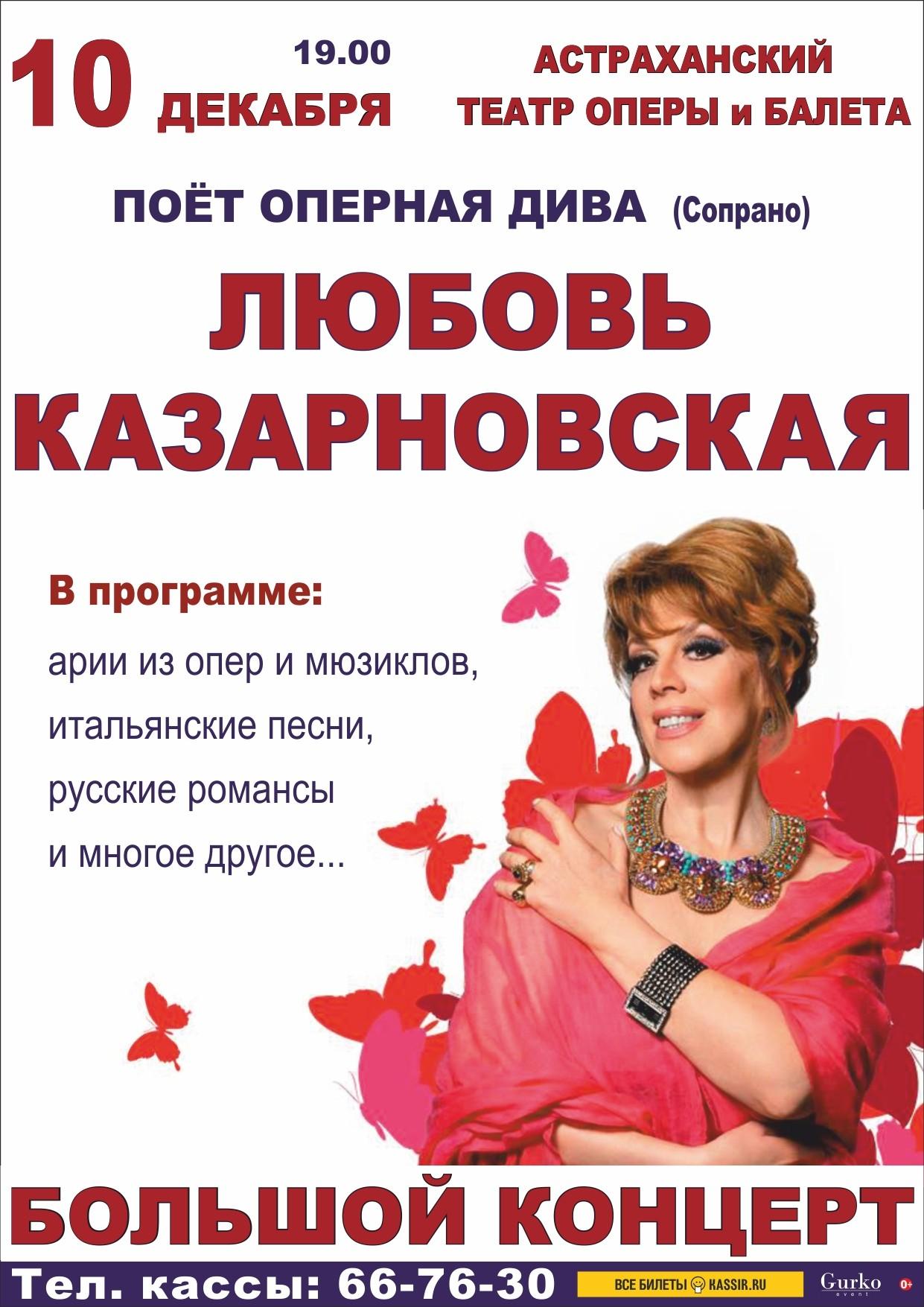 Концерт Л.Казарновской